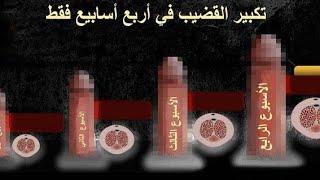 تكبير القضيب زيت العلاق و زبد البحر 0657890401 Youtube