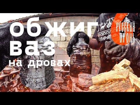 Русский Огонь 6.0 - Новый дровяной обжиг. Вазы, пиалы и кое-что еще.