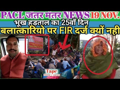 Pacl जंतर मंतर News | 25th day hunger strike,Rape with daughter but why not enter fir? | pacl news thumbnail