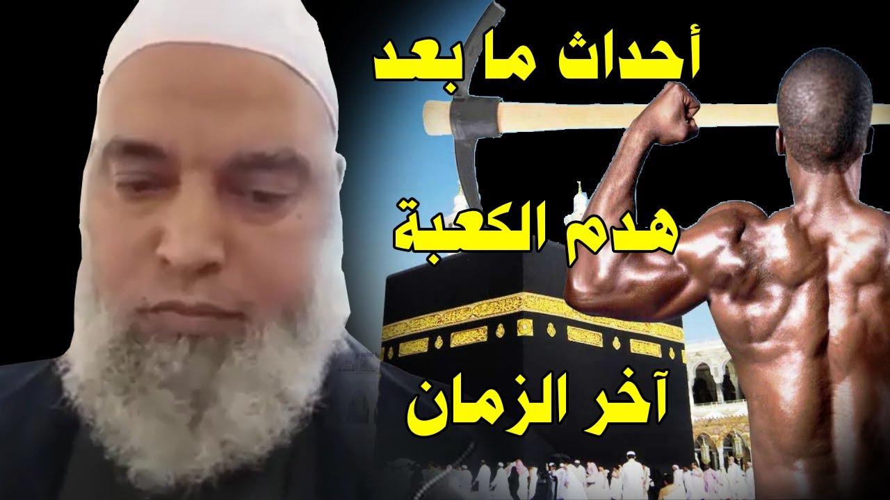 احداث ما بعد هدم الكعبة | الشيخ خالد المغربي سلسلة المهدي واخر الزمان
