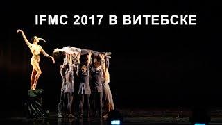 Фестиваль современной хореографии IFMC 2017 в Витебске.