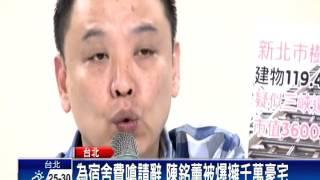 怒嗆辭職離席 議員要陳銘薰到議會道歉-民視新聞