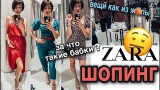 ZARA шопинг влог с примеркой 🤬 вещи как из ж•пы | тренды осени 2020