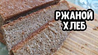 РЖАНОЙ хлеб как у бабушки Готовим каждый день Простой рецепт
