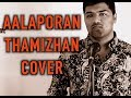Download Mersal - Aalaporaan Thamizhan | Cover | Venkat | Vijay | A R Rahman | Atlee MP3 song and Music Video