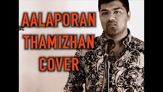 Mersal - Aalaporaan Thamizhan | Cover | Venkat | Vijay | A R Rahman | Atlee