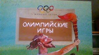 """Рубрика """"Познавательное чтение"""". Книга Михаила Пегова """"Олимпийские игры"""""""