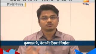 Pimpri chinchwad : netaji... mobile application to reach your political leader