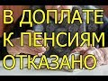 Пенсионеры России на грани выживания. Закон о федеральной социальной доплате к пенсии не принят