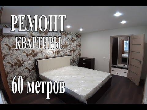 РЕМОНТ КВАРТИРЫ 60 МЕТРОВ