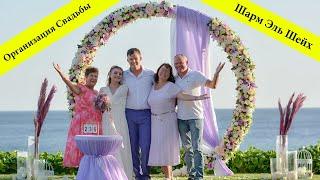 организация свадьбы за границей в египте шарм эль шейх