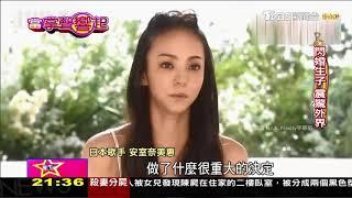 安室奈美惠25週年謝幕 天后華麗轉身 當掌聲響起 20180526