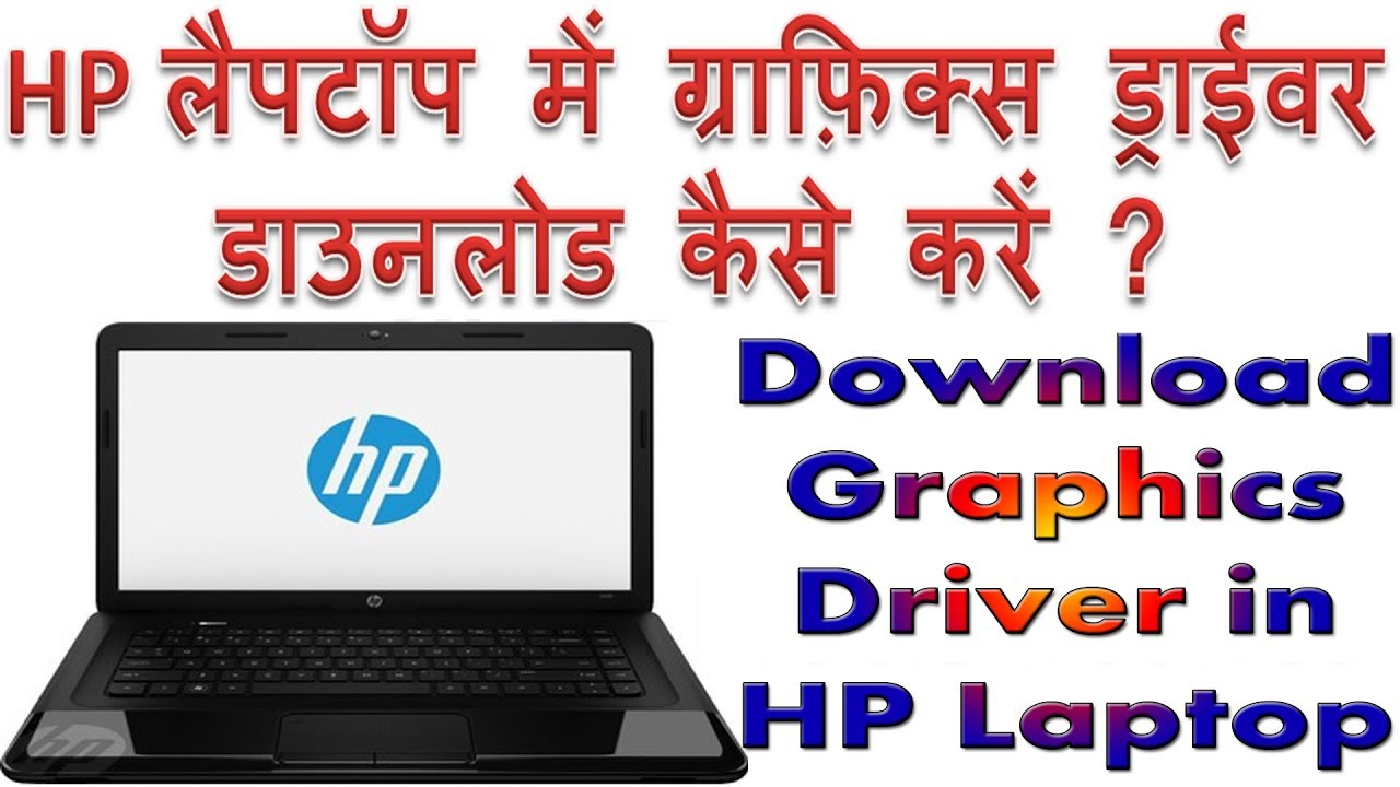 How to download graphics driver on HP Laptop-Hindi | Hp laptop me graphics  driver install kaise kare