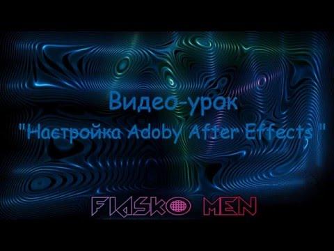 Уроки по Adobe After Effects - Видео уроки