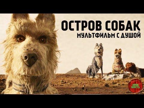 """ОБЗОР МУЛЬТФИЛЬМА """"ОСТРОВ СОБАК"""", 2018 ГОД (Непустое кино)"""