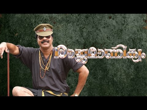 Rajamanikyam Trailer | Graphium