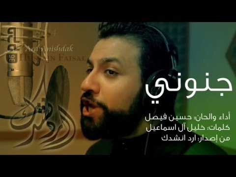 Junouni | Hussain Faisal | Muharam 1436 | جنوني
