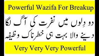 Judai Ka Amal ||  Judai Ka Wazifa || Judai ka Nafrat ka Amal || Urdu Hindi