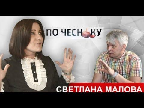 """Светлана Малова и Александр Дёмин в передаче """"По чесноку"""""""