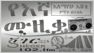 Alemayehu Eshete-ምኞት በተስፋ-Mgnot Betesfa