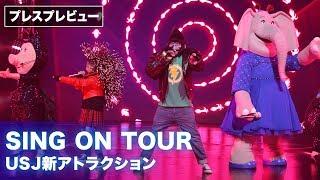 USJ『SING/シング』アトラクションを体験!