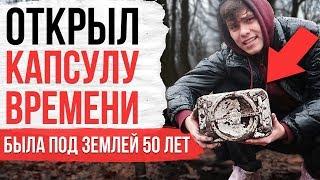 ОТКРЫЛ КАПСУЛУ ВРЕМЕНИ ( Была под землей 50 лет ) | Родион