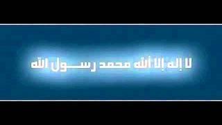 La ilaha illallah - Mishary Rashid الشيخ مشاري بن راشد العفاسي