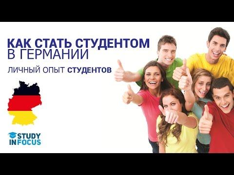 Eurogates / Где учиться в Германии бесплатно