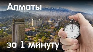 Алматы за 1 минуту