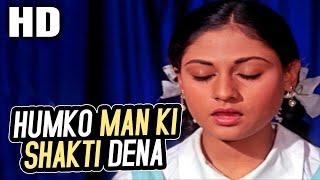 हमको मन की शक्ति देना |Humko Man Ki Shakti Dena |Vani Jairam | Guddi 1971| Prayer Song| Jaya Bhaduri