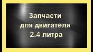 Запчасти для ремонта двигателя 2.4л Додж Караван, Крайслер Вояджер