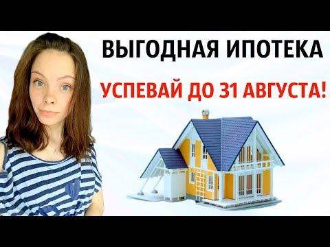 Выгодная ипотека 2019. Как взять ипотеку? Где взять ипотеку?