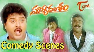 Suryavamsam Movie Comedy Scenes || Back to Back || Venkatesh || Meena