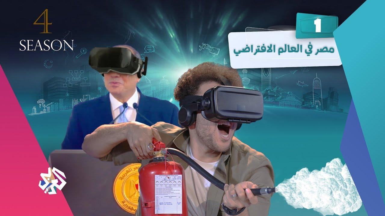 جو شو | الموسم الرابع | الحلقة الأولى | مصر في العالم الافتراضي