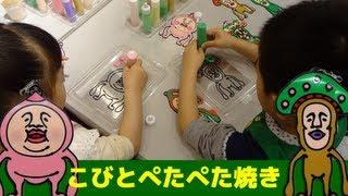 こびとぺたぺた焼き kobito dukan kids art work