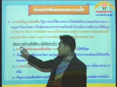 ภาค ก. วิชาภาษาไทย ส่วนที่ 2