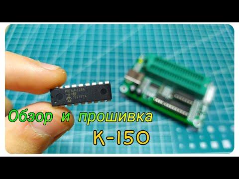 Обзор программатора K150 и установка прошивки на микроконтроллер PIC💻