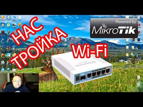 Wi-Fi на MikroTik - НАСТРОЙКА. Создание пользователя.