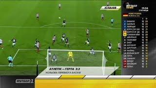 Футбол NEWS от 24.11.2017 (15:40) | Обзоры матчей Лиги Европы, анонсы поединков 17-го тура УПЛ