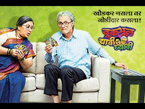 Chuk Bhul Dyavi Ghyavi - Title Song _Theme Music (Marathi Serial From Zee Marathi Channel)