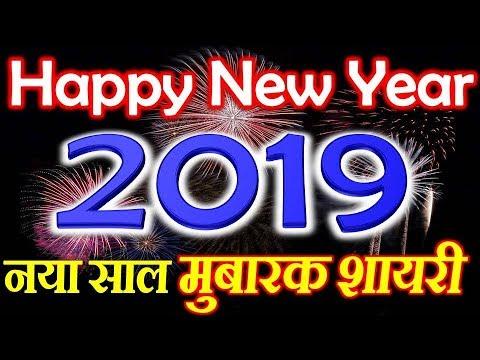 New year 2020 shayari in hindi photos