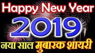 Happy New Year 2019 | New Year 2019 Wishes Status Shayari | नया साल मुबारक शायरी