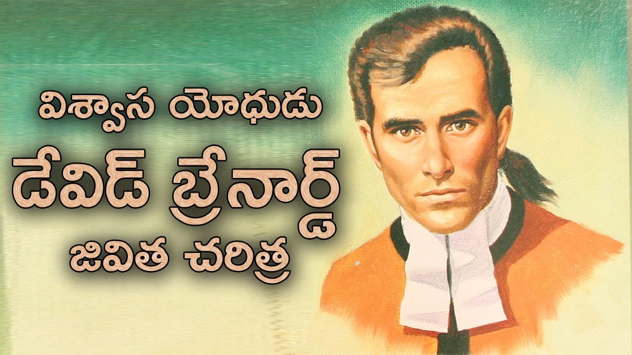 Jesus Christ Telugu Latest david brainerd Life Story | Telugu Christian Movies