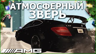 АТМОСФЕРНЫЙ ЗВЕРЬ / MERCEDES-BENZ C63 AMG (SAMP | TRINITY RP)