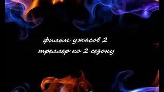 """Треллер ко 2 сезону """"Фильм ужасов 2"""""""