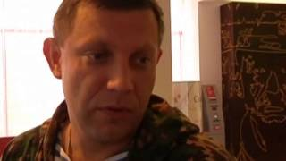 Главный террорист Донбасса: Мы идем на Мариуполь, чтобы захватить порт