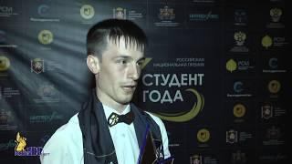 Финал Национальной премии «Студент года 2017»  - 17 ноября 2017 г.