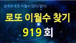 919회 로또이월수찾기(고정수참고)