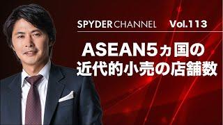 第113回 ASEAN5ヵ国の近代的小売の店舗数