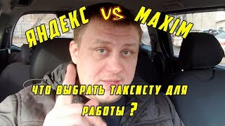 яндекс такси или Максим? Сравниваем условия и заработок для таксиста